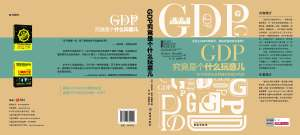 gross-domestic-problem-cover-chinese