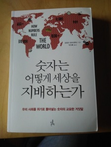 korean-cover-page
